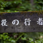 大平山の役行者像